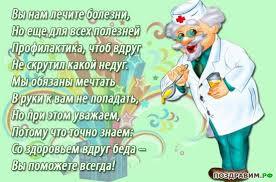День медика красивые поздравления в стихах и прозе шуточные  День медика красивые поздравления в стихах и в прозе картинки открытки Короткие