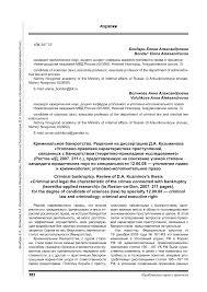 Криминальное банкротство Рецензия на диссертацию Д А Кузьминова  Показать еще