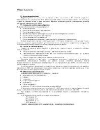 Методические указания к выполнению курсовой работы по дисциплине  Методические указания к выполнению курсовой работы по дисциплине Динамика полёта