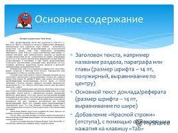 Презентация на тему Правила оформления рефератов и докладов  6 Заголовок текста
