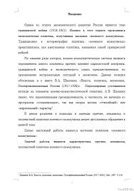 Реферат Политика военного коммунизма Рефераты Банк рефератов  Политика военного коммунизма 06 05 15