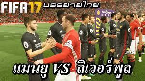 แมนยู VS ลิเวอร์พูล) สุดมันส์ !! **FIFA 17 บรรยายไทย** รับชมก่อนจริง !!  15/1/2017 - YouTube