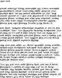 tamil kama kathaigal - 55801892