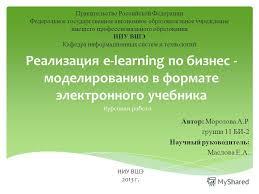 Презентация на тему Реализация e learning по бизнес  1 Реализация