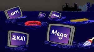 Αποτέλεσμα εικόνας για Γιατί απορρίφθηκαν από τις τηλεοπτικές άδειες το Mega, Dimera (Ιβάν Σαββίδης) και ITV CP