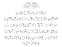 new ayatul kursi dxf file free