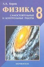 Книга Физика Самостоятельные и контрольные работы Кирик  Самостоятельные и контрольные работы