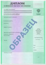 Дает диплом неполном высшем образовании регистрация и оформление пособия и документов дает диплом неполном высшем образовании для переселенцев Если ец рискнет переехать именно туда