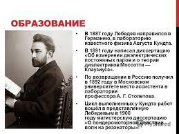 Презентация на тему П Н ЛЕБЕДЕВ ПОДГОТОВИЛА ДОБРЫНЮК  3 ОБРАЗОВАНИЕ В 1887 году Лебедев
