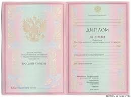 Купить диплом в Москве без предоплаты Купить диплом в Москве