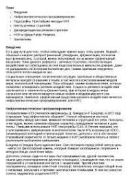 Нейролингвистическое программирование реферат по психологии  Нейролингвистическое программирование реферат по психологии скачать бесплатно речевые стратегии подстройка дискредитация public relations нлп