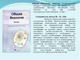 Темы рефератов по биологии Общая биология темы