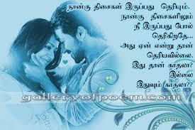 Tamil Love Images Hd Download ...