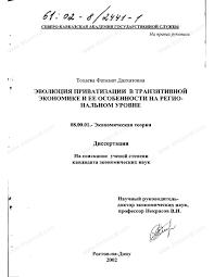 Диссертация на тему Эволюция приватизации в транзитивной  Диссертация и автореферат на тему Эволюция приватизации в транзитивной экономике и ее особенности на региональном