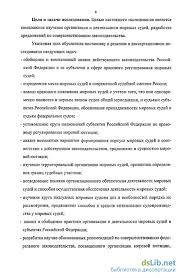 судьи в Российской Федерации Мировые судьи в Российской Федерации