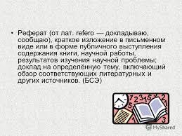 Презентация на тему Школьный реферат и основные требования к его  2 Реферат
