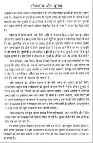 essay on the democracy and election in hindi