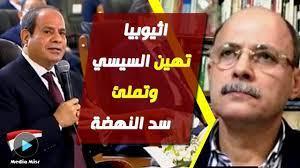 عبد الناصر سلامة يمسح الارض بالسيسي بعد سخرية اثيوبيا من تهديداته وتقديم  موعد ملئ سد النهضة - YouTube
