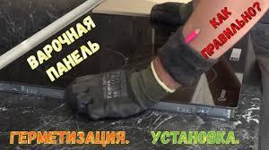Как правильно врезать <b>варочную панель</b> в кухонную столешницу ...