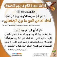 قراءة سورة الكهف يوم الجمعة - مشروع بذرة خير الدعوي