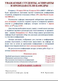 Предзащита диссертаций на соискание ученой степени кандидата  Чтобы оставить комментарий необходимо авторизоваться или зарегистрироваться