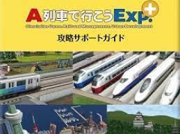 A 列車 で 行 こう 3ds 攻略