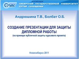 Скачать Шаблоны для презентаций для курсовой работы ru Шаблоны для презентаций для курсовой работы