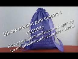 Как сшить <b>мешок для сменной обуви</b> - YouTube