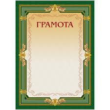 Открытки грамоты и дипломы купить в интернет магазине Костер  Грамота 22 Г зеленая рамка без герба 230 г кв м