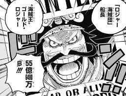 Gol D Roger One Piece Wiki Fandom