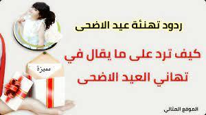 ردود تهنئة عيد الاضحى .. كيف ترد على ما يقال في تهاني العيد الاضحى - الموقع  المثالي