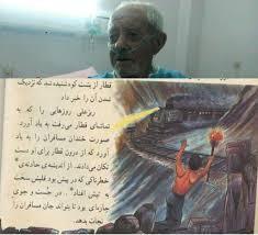Image result for ریزعلی خواجوی درگذشت