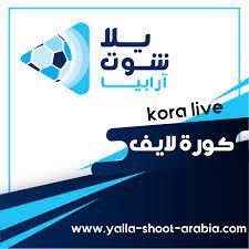 كورة لايف | koora live | بث مباشر مباريات اليوم بدون تقطيع kora live