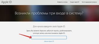 Забыл контрольные вопросы apple id Как их поменять  Откройте специальную страницу apple iforgot apple com
