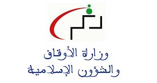 """Résultat de recherche d'images pour """"وزارة الأوقاف والشؤون الإسلامية"""""""