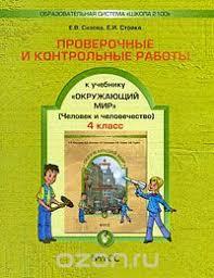 Проверочные и контрольные работы к учебнику Окружающий мир  Проверочные и контрольные работы к учебнику Окружающий мир 4 класс