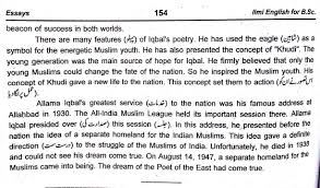 urdu essay on allama iqbal written by saeed siddiqui college  urdu essay on allama iqbal written by saeed siddiqui