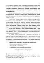 Договор подряда Правовая природа и проблемн id  Дипломная Договор подряда Правовая природа и проблемные аспекты правового применения 7