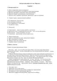Контрольная работа по теме Предлоги и союзы вариант  Контрольная работа по теме Предлог