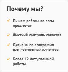 Дипломные курсовые контрольные рефераты на заказ в Барнауле  Наши услуги Контрольные работы · Курсовые работы · Дипломные работы