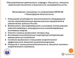 Презентация на тему Пятое Всероссийское совещание заведующих  13 Образовательная деятельность кафедры Процессы аппараты химической технологии и безопасность жизнедеятельности