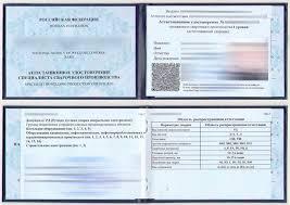 Удостоверение сварщика НАКС купить цена Купить удостоверение сварщика НАКС Купить удостоверение сварщика НАКС Купить удостоверение сварщика НАКС