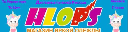 "<b>Кигуруми</b> Ижевск Глазов Магазин ""HLOPS"" | ВКонтакте"