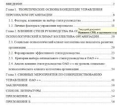 diplom shop ru Официальный сайт Здесь можно скачать   Управление персоналом Факторы влияющие на выбор стиля руководства влияние стиля руководства на уровень социально психологического климата коллектива