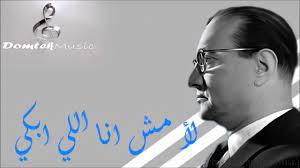محمد عبد الوهاب / لأ مش انا اللي ابكي ( Mohamed Abd El Wahab ) - YouTube