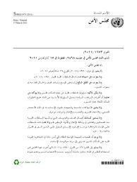 قرار مجلس الأمن رقم 1973 - ليبيا