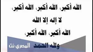 تكبيرات عشر ذي الحجة المباركة مكتوبة - المصري نت