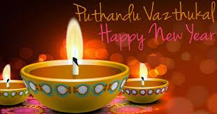 happy puthandu images es whatsapp