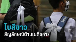 """โบสีขาว"""" ความเป็นมา สัญลักษณ์ต้านเผด็จการของเด็กไทย : PPTVHD36"""