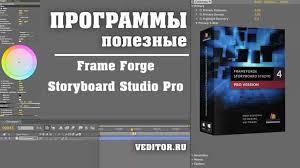 frameforge storyboard studio 4 0 3